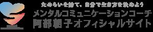 メンタルコミュニケーションコーチ阿部朝子オフィシャルサイト